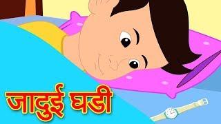 Jadui Ghadi - Dadimaa Ki Kahaniya | Moral Stories In Hindi | Panchtantra Ki Kahaniya In Hindi