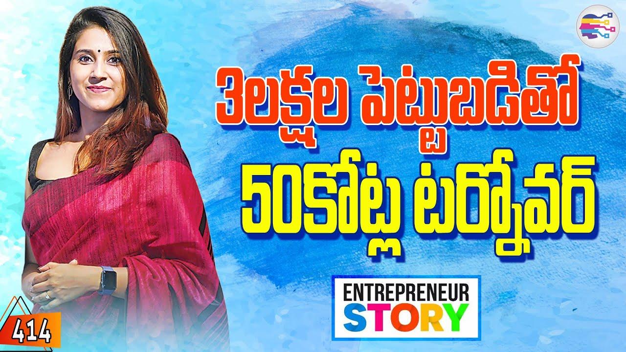 రూ.3 లక్షలతో స్టార్ట్ చేసిన బిజినెస్, నేడు రూ.50కోట్ల టర్నోవర్ | Successful entrepreneur story - 414