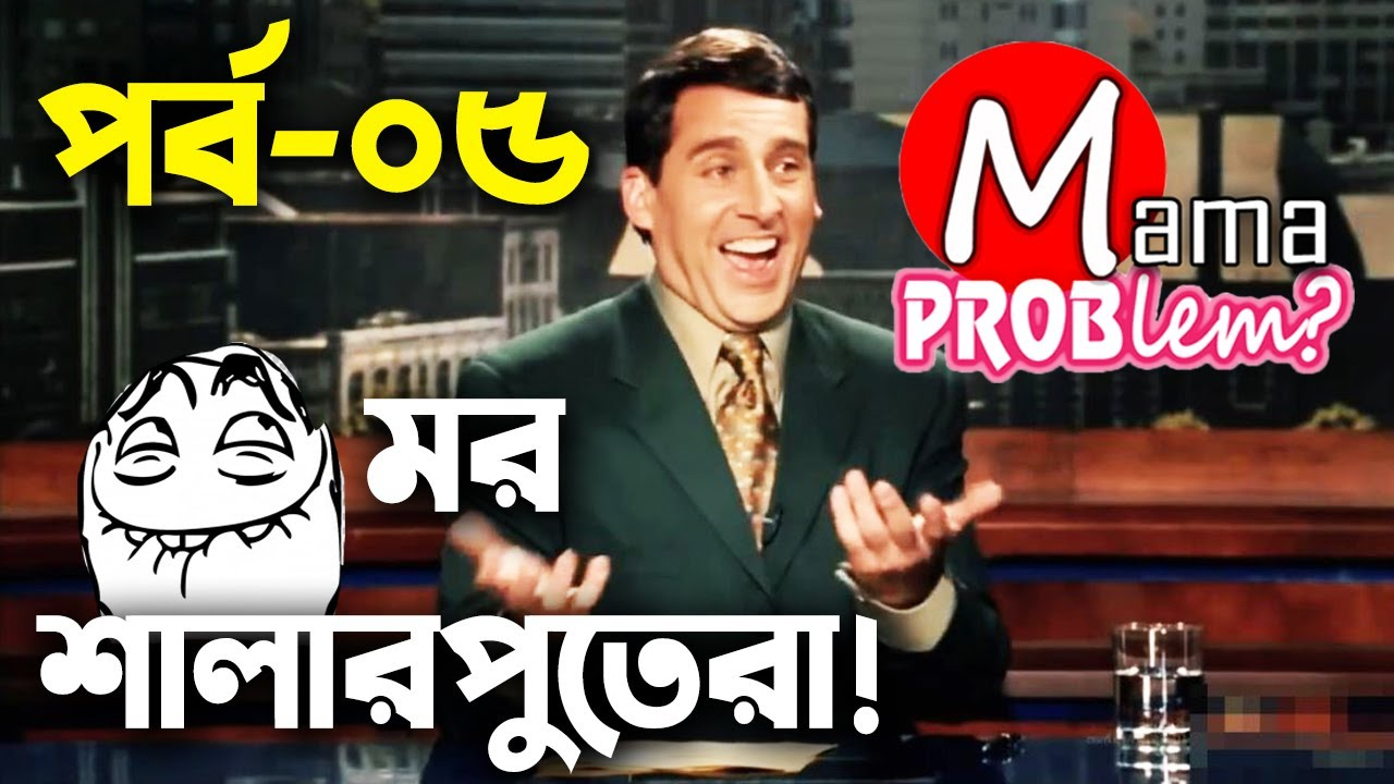 Baten Mia Mor Shalarputera EP-05 Bangla Funny Video Bangla Funny Dubbing Mama Problem