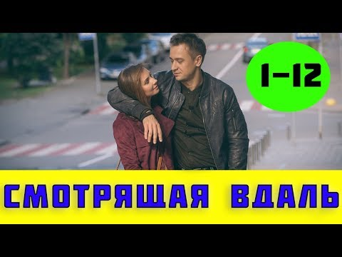 Смотрящая вдаль 1-12 серии (сериал, 2019) / Та, що бачить завтра на СТБ анонс