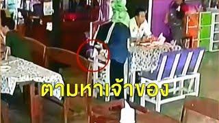 แสดงตัวด่วน แม่ค้าหวยทำลอตเตอรี่ตกในร้านส้มตำ ตรวจแล้วถูกรางวัลด้วย!