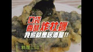 口袋香酥炸牡蠣 | 料理123