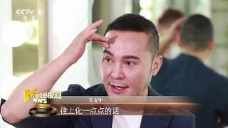"""幕后:""""魔术化妆师""""现场教学 眉毛对人物塑造太重要了!【中国电影报道   20191213】"""