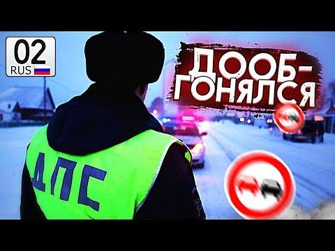 #1 ПЕРЕГОН 3000км / Зачем Башкирские ДПС хотят мои ПРАВА?( Я просто ехал домой...