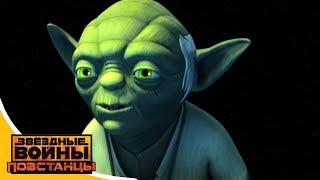 Звёздные войны: Повстанцы - Саван тьмы - Star Wars (Сезон 2, Серия 18)