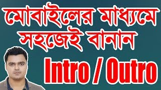 How To Make an Intro For YouTube Videos with Android Mobile | Bangla Intro Maker Tutorial