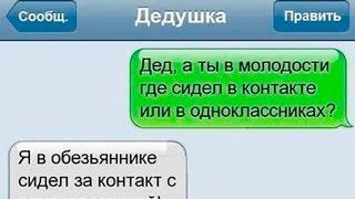 15 Самых Ржачных СМС