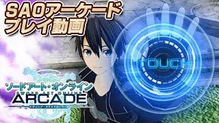 『ソードアート・オンライン アーケード ディープ・エクスプローラー』ゲーム紹介動画