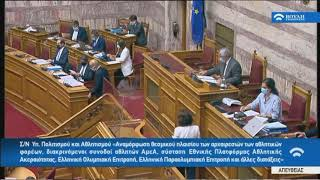 2020.09.17 ▪︎Ομιλία στη Βουλή κατά τη συζήτηση του Αθλητικού νομοσχεδίου