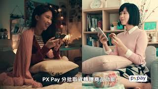 【全聯福利中心】2020 PX Pay分批取貨-好友篇