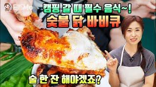 [엘이모/ElliMo] 캠핑 갈 때 필수 음식~! 숯불…