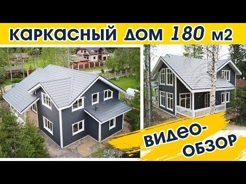 Каркасный дом полные два этажа с террасой 180 м2. Видеообзор двухэтажный каркасный дом.