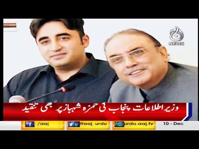 Headlines & Bulletin 9 PM | 10 December 2018 | Aaj News