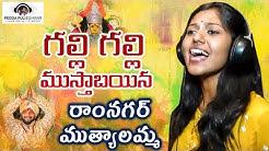 2019 Bonalu Song   Singer Madhu Priya   Galli Galli Musthabayindhi Ramnagar Muthyalamma Song