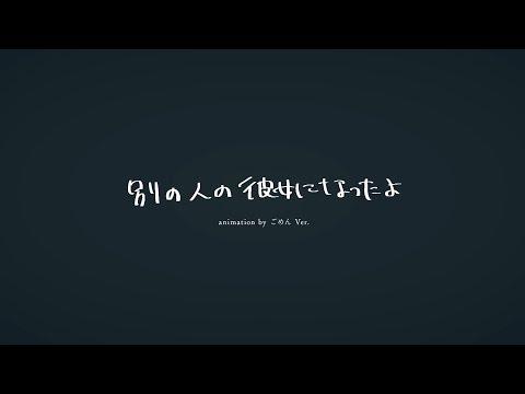wacci 『別の人の彼女になったよ』Music Video animation by ごめん Ver.
