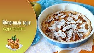 Яблочный тарт (классический) — видео рецепт