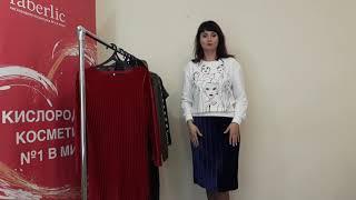 новинки Фаберлик! Обзор Одежды! Коллекция Зимний Уикенд