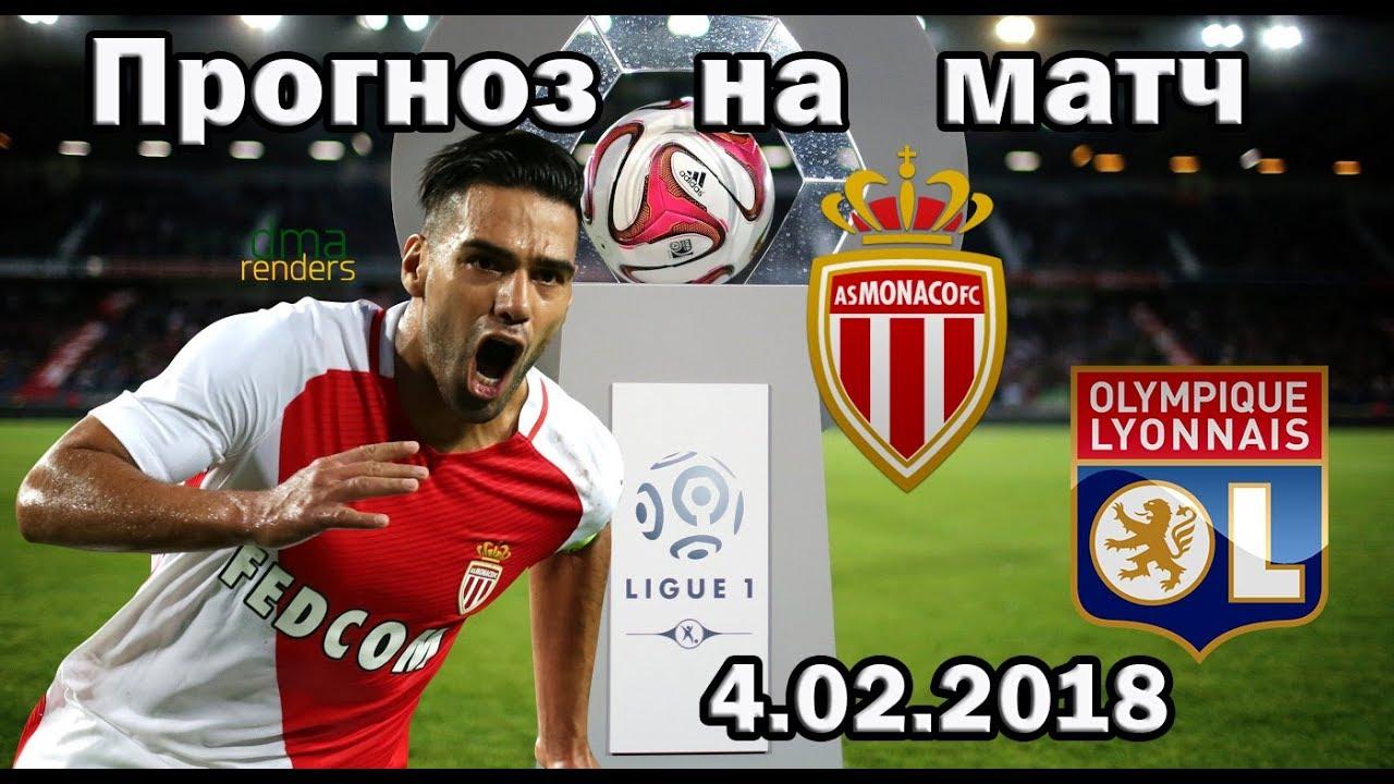 Лион – Монако. Прогноз матча Лиги 1