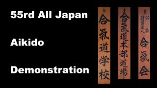 Demonstration  32: 55rd All Japan Aikido Demonstration