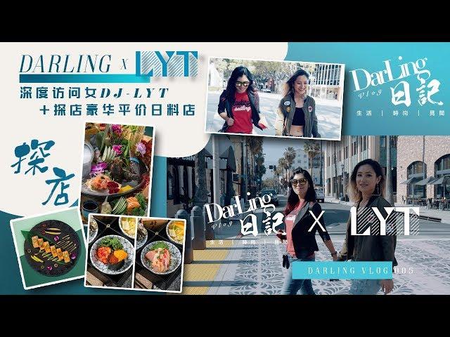 【Darling对谈】——深度访问女DJ——LYT+探店豪华平价日料店