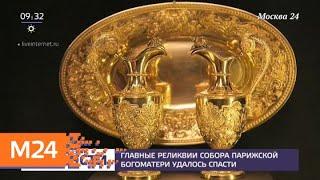 Смотреть видео Алтарь и алтарный крест сохранились при пожаре в Нотр-Даме - Москва 24 онлайн