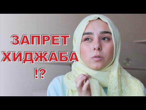 ЗАПРЕТ ХИДЖАБА | МОЁ МНЕНИЕ