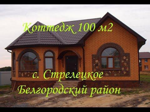 Новый дом 100м2 под чистовую отделку в с. Стрелецкое | Grant-dom.ru
