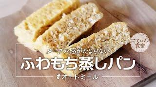 オートミールメープル蒸しパン| こてぃん食堂さんのレシピ書き起こし