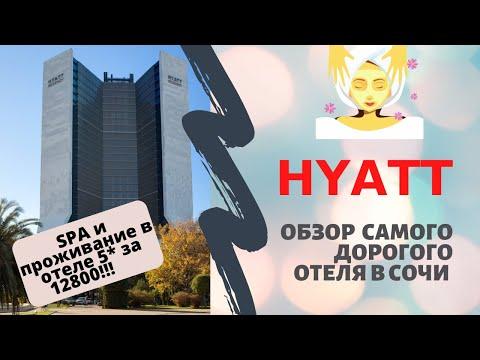 Сочи | лакшери отель за 12800руб, СПА для всей семьи в Hyatt ридженси