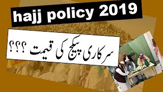 hajj policy 2019: Updates so far