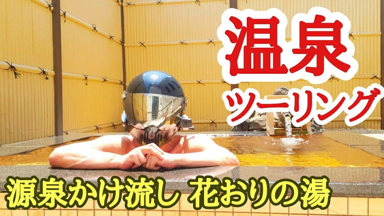おっさんライダーでも入浴ツーリングの動画を撮ったら伸びるのか?[ハーレーモトブログ]
