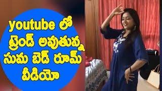 Anchor Suma Bedroom Dance Video Viral On social Media   //TFCCLIVE