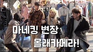 [몰래카메라] 마네킹이 움직인다면?! 4탄 !! ㅋㅋ Mannequin Prank 4 in Korea (ENG CC)