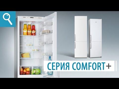 холодильник атлант отзывы покупателей форум