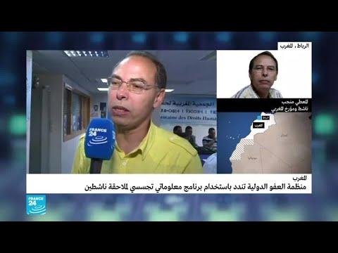المغرب..منظمة العفو الدولية تندد باستخدام برنامج معلوماتي تجسسي لملاحقة ناشطين  - 12:55-2019 / 10 / 11