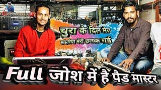 मास्टर भाई का जलवा तो देखो - Anand Dhumal Durg - Benjo Pad Special Video - Best Sound Quality