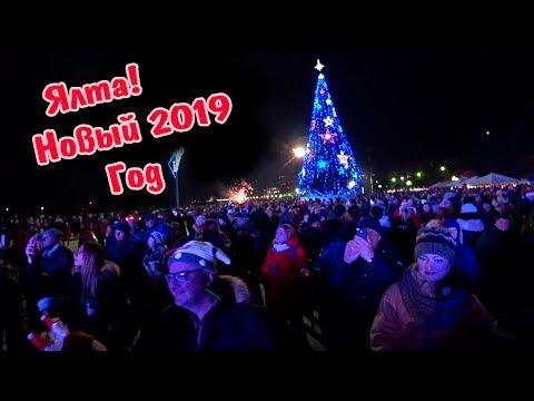 ЯЛТА- Класс! Встречаем на набережной Новый Год 2019 ! Ялта 31декабря. 2019 в Крыму