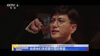 《我们的西南联大》让爱国情怀薪火相传 王劲松分享创作感受【中国电影报道 | 20200603】