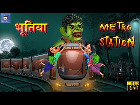 भूतिया Metro Station: Horror Story | Horror Kahaniya in Hindi | Chudail Ki Kahaniya | भूतों का खौफ
