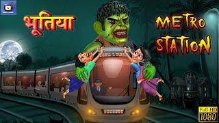 भूतिया Metro Station | Horror Story | Horror Kahaniya in Hindi | Chudail Ki Kahaniya | Moral Stories