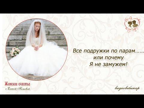 Все подружки по парам……или почему Я не замужем! Елена Попова