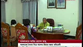 Repeat youtube video Bangladesh Government Situation Oponenet x Prime Ministar said From 27 This Govermnet is Illegal