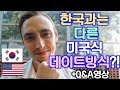 ENG) School Vlog (ft.Senior lunch)  미국 고등학교 브이로그🇺🇸 - YouTube