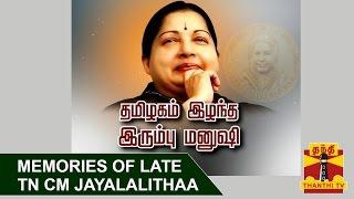 Memories of late TN Chief Minister Jayalalithaa | Thanthi TV