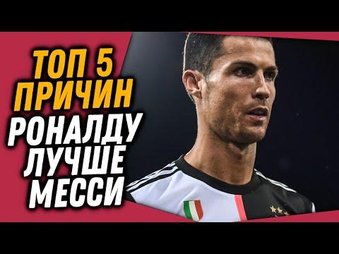 📌 РОНАЛДУ ЛУЧШЕ МЕССИ  ⚽ 5 ПРИЧИН ПОЧЕМУ / Доза Футбола