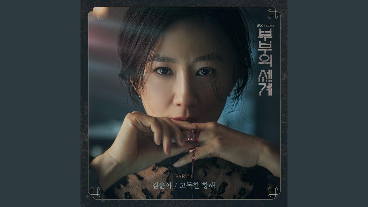김윤아 - 고독한 항해 (부부의 세계 OST Part.1)