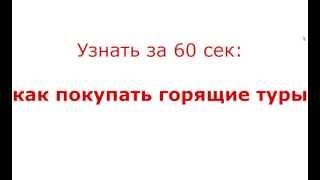 Как покупать горящие туры(, 2013-07-01T18:10:41.000Z)