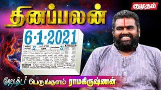 Raasi Palan 06-01-2021 | Dhina Palan | Astrology | Tamil Horoscope