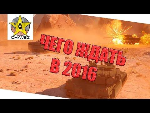 Что будет дальше / Armored Warfare
