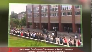 """""""5 фактов"""" - Донбасс"""